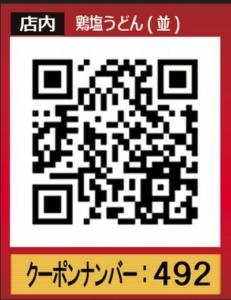 配布中のなか卯のメルマガクーポン「鶏塩うどん弁当(並)50円引きクーポン(店内QRコード)(2020年11月18日22:00まで)」