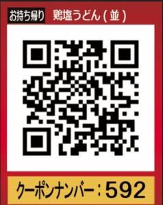 配布中のなか卯のメルマガクーポン「鶏塩うどん弁当(並)50円引きクーポン(お持ち帰りQRコード)(2020年11月18日22:00まで)」