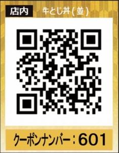 配布中のなか卯のメルマガクーポン「牛とじ丼(並)100円引きクーポン(店内QRコード)(10月24日8:00~10月25日22:00まで)」