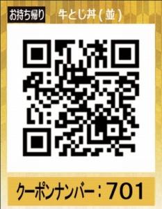 配布中のなか卯のメルマガクーポン「牛とじ丼(並)100円引きクーポン(お持ち帰りQRコード)(10月24日8:00~10月25日22:00まで)」