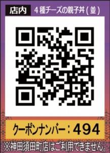 配布中のなか卯のメルマガクーポン「4種チーズの親子丼割引きクーポン(店内QRコード)(2020年11月3日22:00まで)」