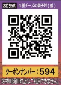 配布中のなか卯のメルマガクーポン「4種チーズの親子丼割引きクーポン(お持ち帰りQRコード)(2020年11月3日22:00まで)」