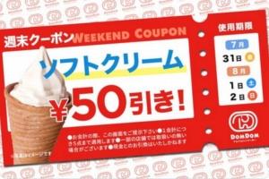 配布中のドムドムハンバーガーのTwitterクーポン「ソフトクリーム50円引きクーポン(2020年8月2日まで)」