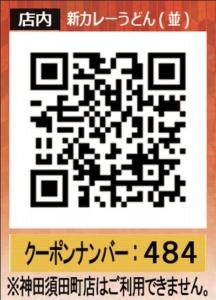 配布中のなか卯のメルマガクーポン「新カレーうどん(並)50円引きクーポン(店内QRコード)(2020年12月9日22:00まで)」