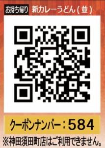 配布中のなか卯のメルマガクーポン「新カレーうどん(並)50円引きクーポン(お持ち帰りQRコード)(2020年12月9日22:00まで)」