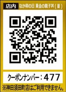 配布中のなか卯のメルマガクーポン「黄金の親子丼(並)割引きクーポン店内QRコード(2020年11月16日22:00まで)」