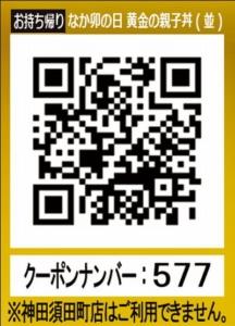 配布中のなか卯のメルマガクーポン「黄金の親子丼(並)割引きクーポンお持ち帰りQRコード(2020年11月16日22:00まで)」