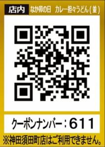 配布中のなか卯のメルマガクーポン「カレー担々うどん(並)100円引きクーポン(店内QRコード)(2020年11月16日22:00まで)」