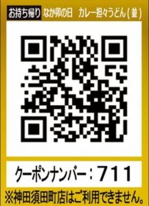 配布中のなか卯のメルマガクーポン「カレー担々うどん(並)100円引きクーポン(お持ち帰りQRコード)(2020年11月16日22:00まで)」