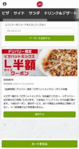 配布中のピザハット公式アプリクーポン「【デリバリー限定】ピザハットミックスLサイズ半額クーポン(2020年12月12日まで)」