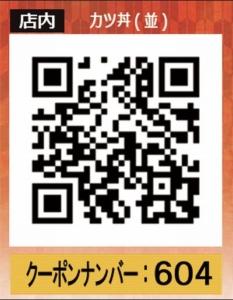 配布中のなか卯のメルマガクーポン「カツ丼(並)100円引きクーポン(店内QRコード)(2020年11月28日~2020年11月29日22:00まで)」