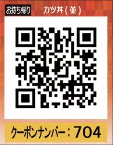 配布中のなか卯のメルマガクーポン「カツ丼(並)100円引きクーポン(お持ち帰りQRコード)(2020年11月28日~2020年11月29日22:00まで)」