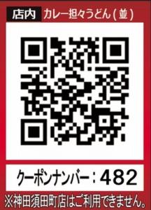 布中のなか卯のメルマガクーポン「カレー担々うどん(並)50円引きクーポン(店内QRコード)(2020年12月30日22:00まで)」