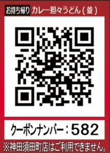 配布中のなか卯のメルマガクーポン「カレー担々うどん(並)50円引きクーポン(お持ち帰りQRコード)(2020年12月30日22:00まで)」