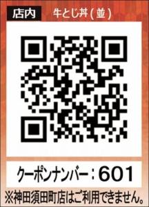 配布中のなか卯のメルマガクーポン「牛とじ丼(並)100円引きクーポン(店内QRコード)(2020年12月6日22:00まで)」