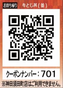 配布中のなか卯のメルマガクーポン「牛とじ丼(並)100円引きクーポン(お持ち帰りQRコード)(2020年12月6日22:00まで)」