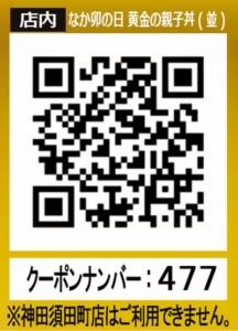 配布中のなか卯のメルマガクーポン「黄金の親子丼(並)割引きクーポン店内QRコード(2020年12月16日22:00まで)」