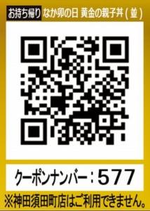 配布中のなか卯のメルマガクーポン「黄金の親子丼(並)割引きクーポンお持ち帰りQRコード(2020年12月16日22:00まで)」