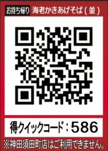 配布中のなか卯のメルマガクーポン「海老かきあげそば(並)50円引きクーポン(お持ち帰りQRコード)(2021年1月20日22:00まで)」