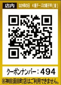 配布中のなか卯のメルマガクーポン「4種チーズの親子丼割引きクーポン(店内QRコード)(2021年1月17日22:00まで)」