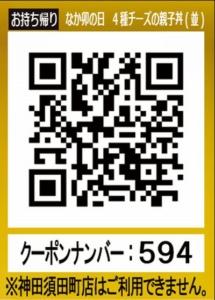 配布中のなか卯のメルマガクーポン「4種チーズの親子丼割引きクーポン(お持ち帰りQRコード)(2021年1月17日22:00まで)」