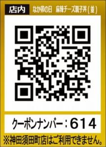 配布中のなか卯のメルマガクーポン「麻辣チーズ親子丼割引きクーポン(店内QRコード)(2021年1月17日22:00まで)」