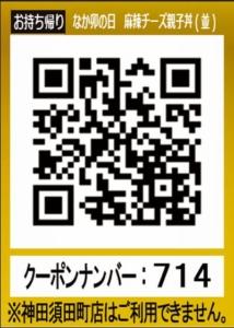 配布中のなか卯のメルマガクーポン「麻辣チーズ親子丼割引きクーポン(お持ち帰りQRコード)(2021年1月17日22:00まで)」