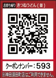 配布中のなか卯のメルマガクーポン「きつねうどん(並)50円引きクーポン(お持ち帰りQRコード)(2021年2月10日22:00まで)」