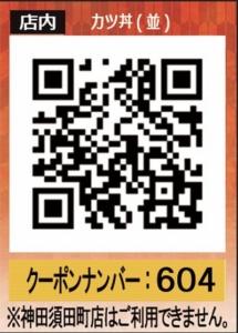 配布中のなか卯のメルマガクーポン「カツ丼(並)100円引きクーポン(店内QRコード)(2021年1月20日~1月31日22:00まで)」