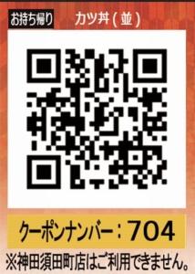 配布中のなか卯のメルマガクーポン「カツ丼(並)100円引きクーポン(お持ち帰りQRコード)(2021年1月20日~1月31日22:00まで)」