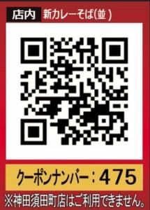 配布中のなか卯のメルマガクーポン「新カレーそば(並)50円引きクーポン(店内QRコード)(2021年3月3日22:00まで)」
