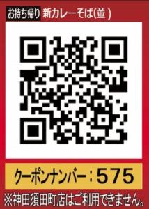 配布中のなか卯のメルマガクーポン「新カレーそば(並)50円引きクーポン(お持ち帰りQRコード)(2021年3月3日22:00まで)」