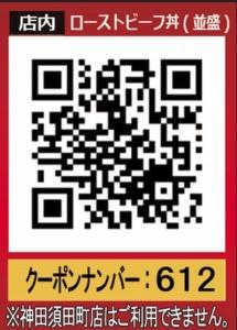 配布中のなか卯のメルマガクーポン「ローストビーフ丼(並)100円引きクーポン(店内QRコード)(2021年2月16日22:00まで)」