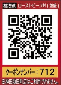 配布中のなか卯のメルマガクーポン「ローストビーフ丼(並)100円引きクーポン(お持ち帰りQRコード)(2021年2月16日22:00まで)」