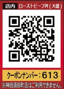 配布中のなか卯のメルマガクーポン「ローストビーフ丼(大盛)100円引きクーポン(店内QRコード)(2021年2月16日22:00まで)」