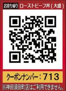 配布中のなか卯のメルマガクーポン「ローストビーフ丼(大盛)100円引きクーポン(お持ち帰りQRコード)(2021年2月16日22:00まで)」