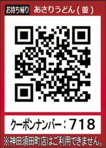 配布中のなか卯のメルマガクーポン「あさりうどん(並)50円引きクーポン(お持ち帰りQRコード)(2021年3月24日22:00まで)」