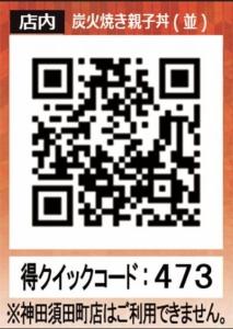 配布中のなか卯のメルマガクーポン「炭火焼き親子丼(並)割引きクーポン店内QRコード(2021年2月28日22:00まで)」