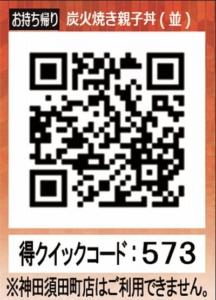 配布中のなか卯のメルマガクーポン「炭火焼き親子丼(並)割引きクーポンお持ち帰りQRコード(2021年2月28日22:00まで)」