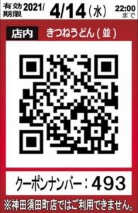 配布中のなか卯のメルマガクーポン「きつねうどん(並)50円引きクーポン(店内QRコード)(2021年4月14日22:00まで)」