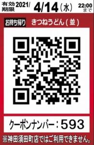 配布中のなか卯のメルマガクーポン「きつねうどん(並)50円引きクーポン(お持ち帰りQRコード)(2021年4月14日22:00まで)」