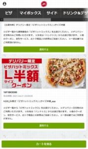 配布中のピザハット公式サイトWEBクーポン「【デリバリー限定】ピザハットミックスLサイズ半額クーポン(2021年5月19日まで)」