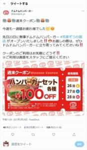 配布中のドムドムハンバーガーのTwitterクーポン「ハンバーガーセット各種100円引きクーポン(2021年3月28日まで)」