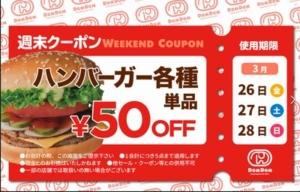 ドムドムハンバーガーのFacebookクーポン「ハンバーガー各種単品50円引きクーポン(2021年3月28日まで)」