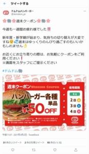 配布中のドムドムハンバーガーのTwitterクーポン「ハンバーガー各種単品50円引きクーポン(2021年4月4日まで)」