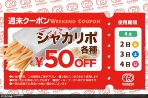 ドムドムハンバーガーのFacebookクーポン「シャカリポ各種50円引きクーポン(2021年4月4日まで)」