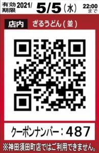 配布中のなか卯のメルマガクーポン「ざるうどん(並)50円引きクーポン(店内QRコード)(2021年5月5日22:00まで)」