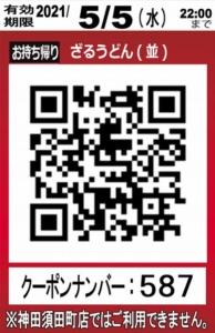 配布中のなか卯のメルマガクーポン「ざるうどん(並)50円引きクーポン(お持ち帰りQRコード)(2021年5月5日22:00まで)」