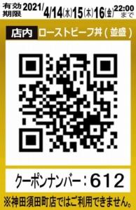 配布中のなか卯のメルマガクーポン「ローストビーフ丼(並)100円引きクーポン(店内QRコード)(2021年4月16日22:00まで)」