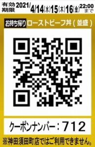 配布中のなか卯のメルマガクーポン「ローストビーフ丼(並)100円引きクーポン(お持ち帰りQRコード)(2021年4月16日22:00まで)」